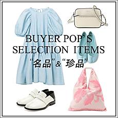 BUYER'S SELECTION ITEMS |名品&珍品