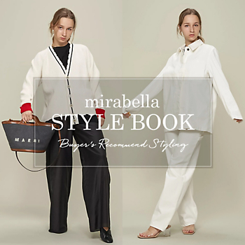 mirabella STYLE BOOK【2021SS】