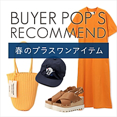 BUYER'S RECOMMEND【春のプラスワンアイテム】