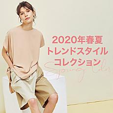 2020春夏トレンドスタイルコレクション
