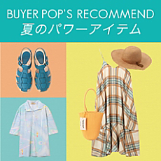 BUYER'S RECOMMEND【夏のパワーアイテム】