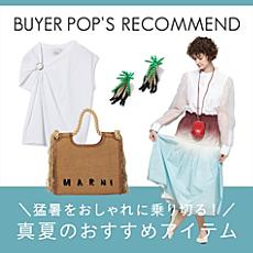 BUYER'S RECOMMEND【真夏におすすめのアイテム】