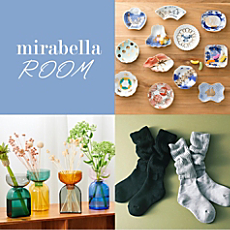 mirabella ROOM|おうち時間を快適に!