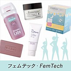 フェムテック|Female+technology