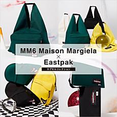 MM6 Maison Margiela × Eastpakカプセルコレクション