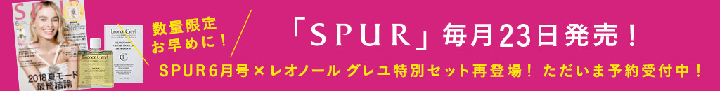 SPURを一緒に買うと送料無料