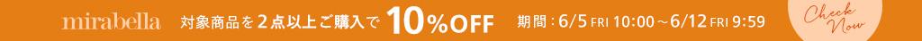 対象商品を2点以上ご購入で10%OFF