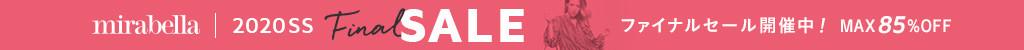 mirabella 2020SS SALE|ミラベラ2020春夏 ファイナルセール開催中!