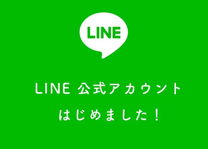 リアルショップの「LINE公式アカウント」友だち募集中!