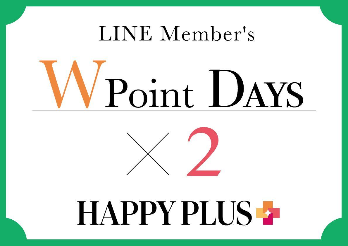 6/9(水)~6/15(火)まで \リアルショップ限定/ LINEおともだち登録でW POINT フェア開催!!
