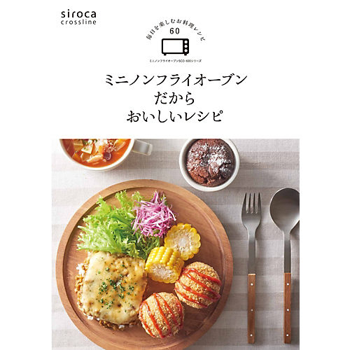 siroca ミニノンフライオーブン ¥9,980+税 レシピ付き
