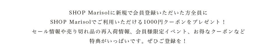 SHOP Marisolに新規で会員登録いただいた方全員にSHOP Marisolでご利用いただける1000円クーポンをプレゼント!