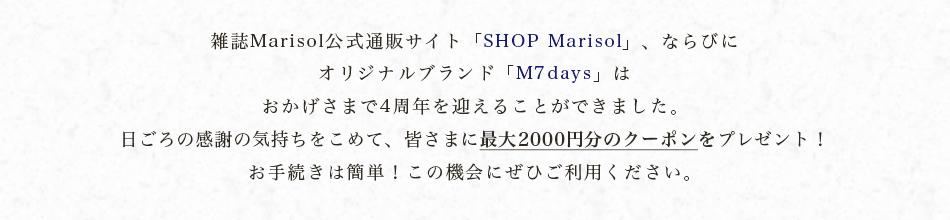 おかげさまで4周年を向かえた【SHOP Marisol】。日ごろの感謝の気持ちをこめて、皆さまに最大3000円クーポンをプレゼント!
