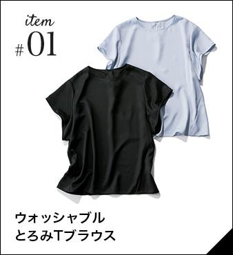 item#01 ウォッシャブルとろみTブラウス