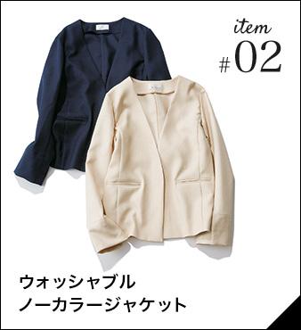 item#02 ウォッシャブルノーカラージャケット