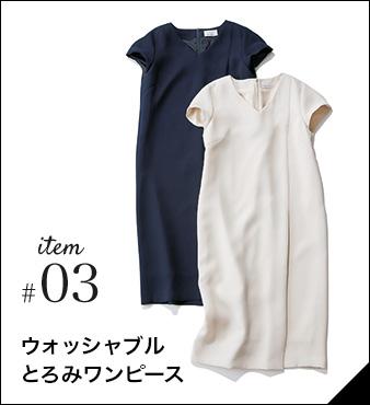 item#03 ウォッシャブルとろみワンピース