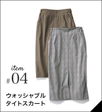 item#04 ウォッシャブルタイトスカート