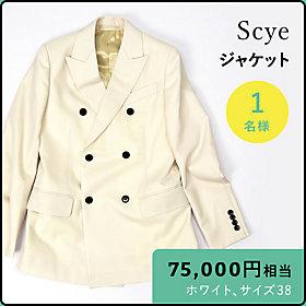 Scye ジャケット 1名様 75,000円相当、ホワイト、サイズ38