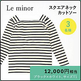 Le minor スクエアネックカットソー 3名様 12,000円相当、ブラック×ホワイト、サイズT1
