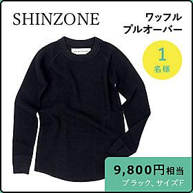 SHINZONE ワッフルプルオーバー 1名様 9,800円相当、ブラック、サイズF