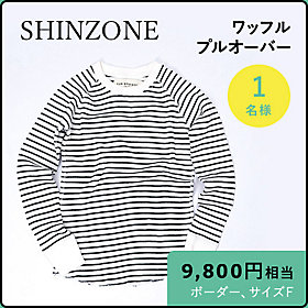 SHINZONE ワッフルプルオーバー 1名様 9,800円相当、ボーダー、サイズF