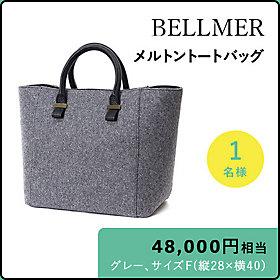 BELLMER メルトントートバッグ 1名様 48,000円相当、グレー、サイズF(縦28×横40)