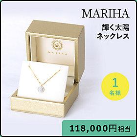 MARIHA 輝く太陽 ネックレス 1名様 118,000円相当、ホワイト、サイズ38