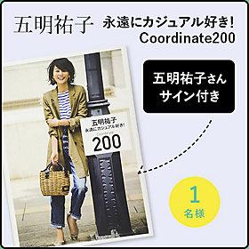 五明祐子 永遠にカジュアル好き!Coordinate200【五明祐子さんサイン付き】 1名様