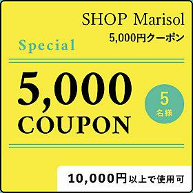 SHOP Marisol 5,000円クーポン サティフィケート 5名様 1万円以上で使用可