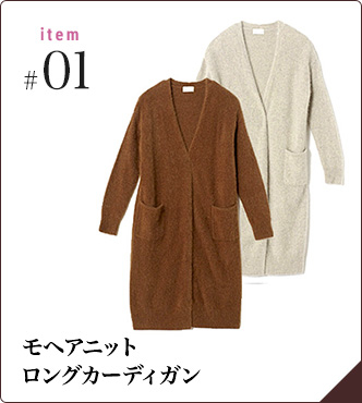 item#01 モヘアニットロングカーディガン