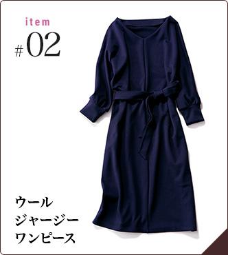 item#02 ウールジャージーワンピース