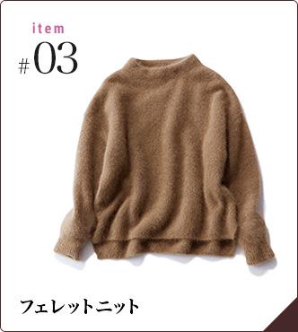 item#03 フェレットニット