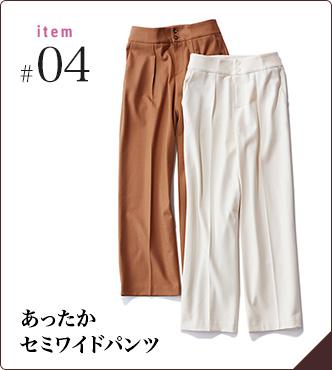 item#04 あったかセミワイドパンツ
