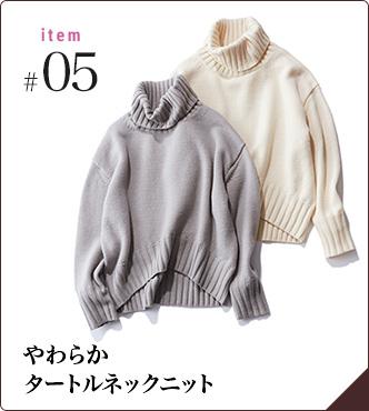 item#05 やわらかタートルネックニット