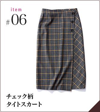 item#06 チェック柄タイトスカート