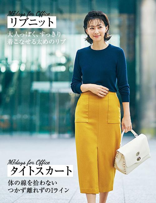 太リブクルーネックニット:大人っぽく、すっきり着こなせる太めのリブニット / ポケットデザインタイトスカート:体の線を拾わないつかず離れずのIラインスカート