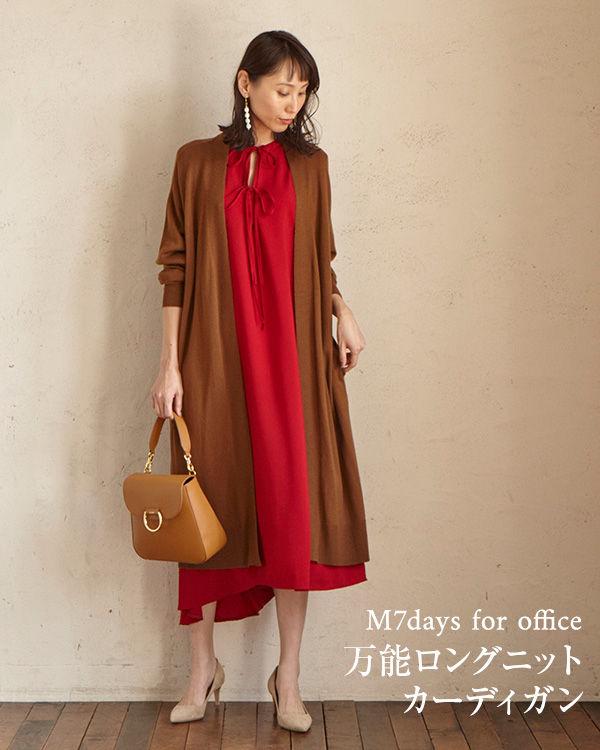M7days for office/万能ロングニットカーディガン