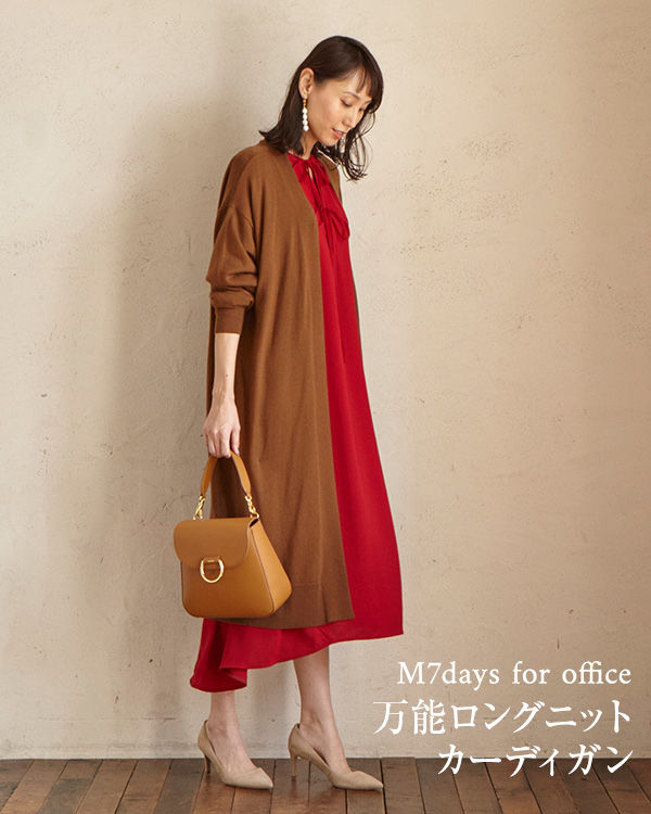 M7days for office/万能ロングニットカーディガン2