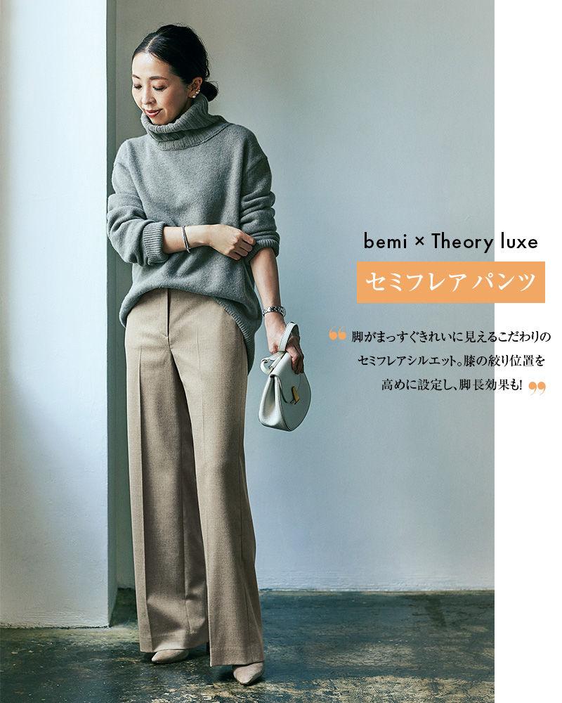 Theory luxe(セオリーリュクス)【美女組bemiさんコラボ】ストレートパンツ