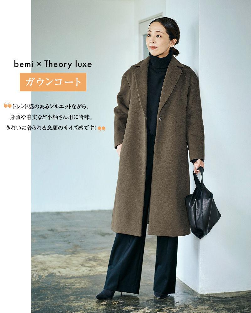 Theory luxe(セオリーリュクス)【美女組bemiさんコラボ】ガウンコート