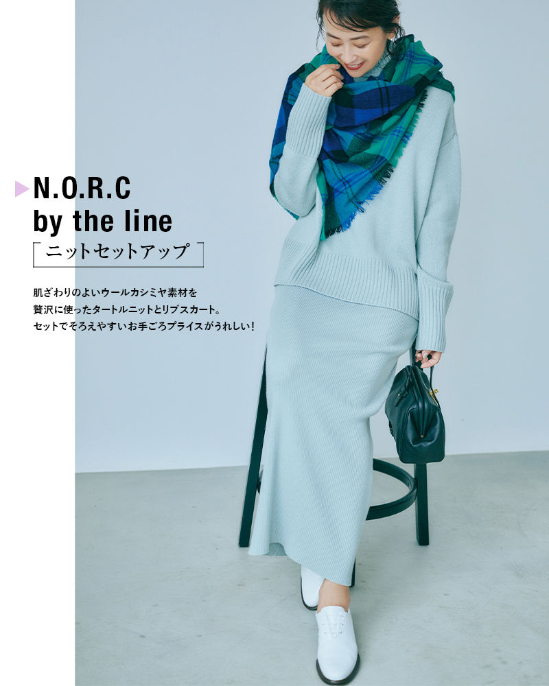 N.O.R.C by the line(ノークバイザライン)ニットセットアップ