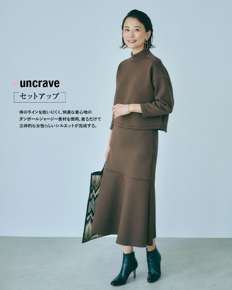 uncrave(アンクレイヴ)セットアップ