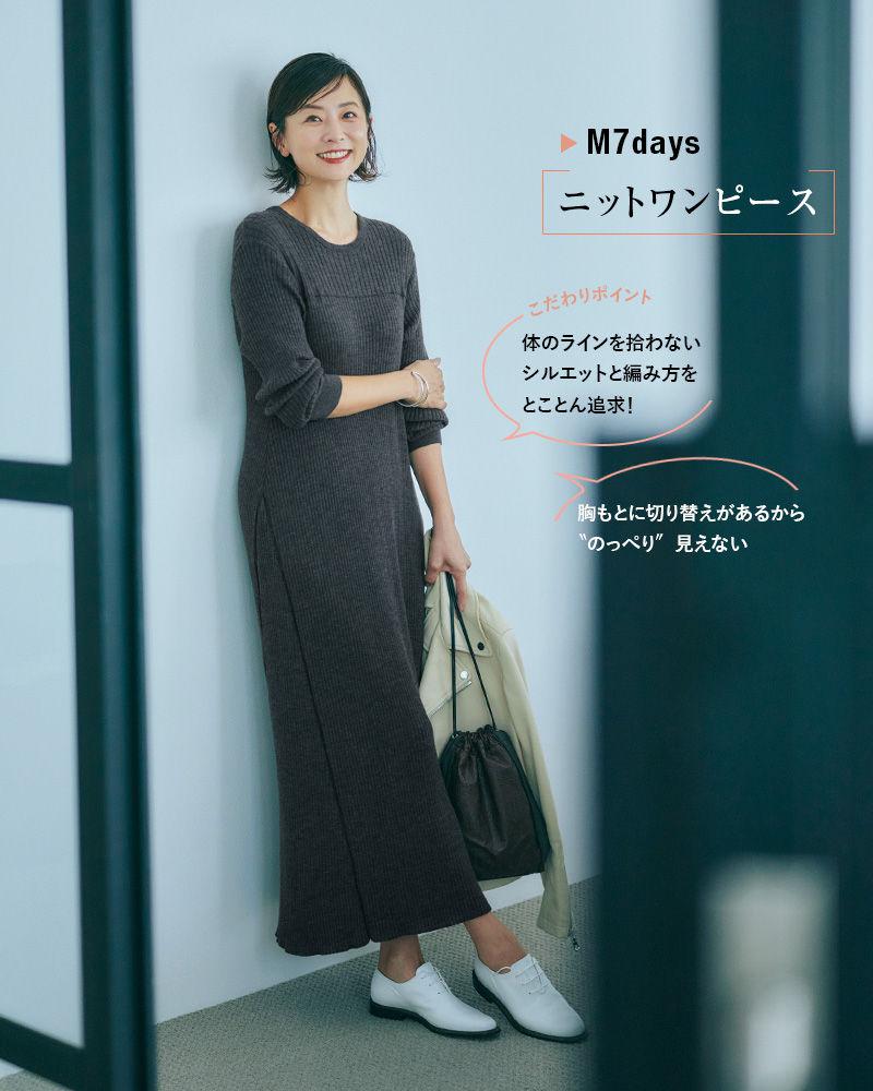M7days(エムセブンデイズ) 【編集部と考えました!】ワイドリブフレアワンピース