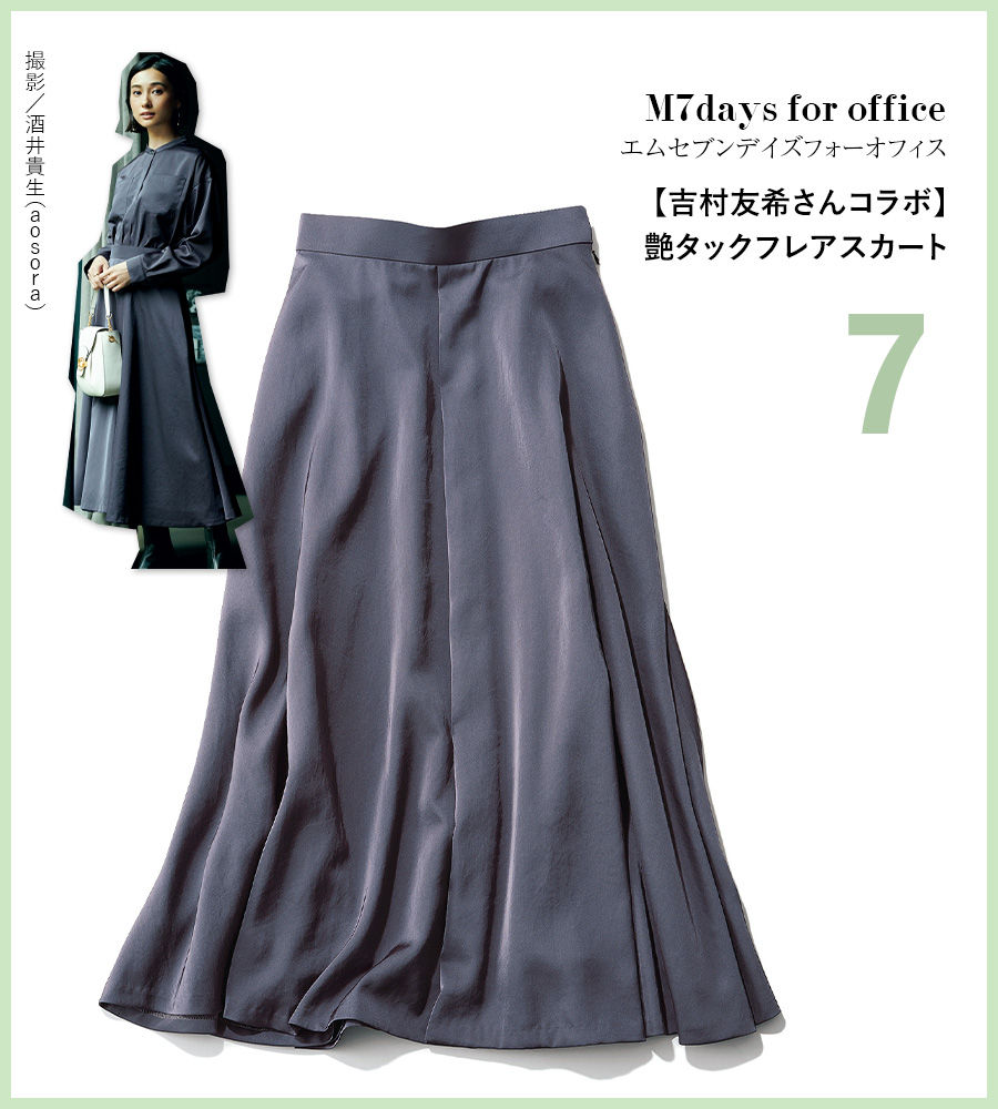 M7days for office(エムセブンデイズフォーオフィス)【吉村友希さんコラボ】艶タックフレアスカート