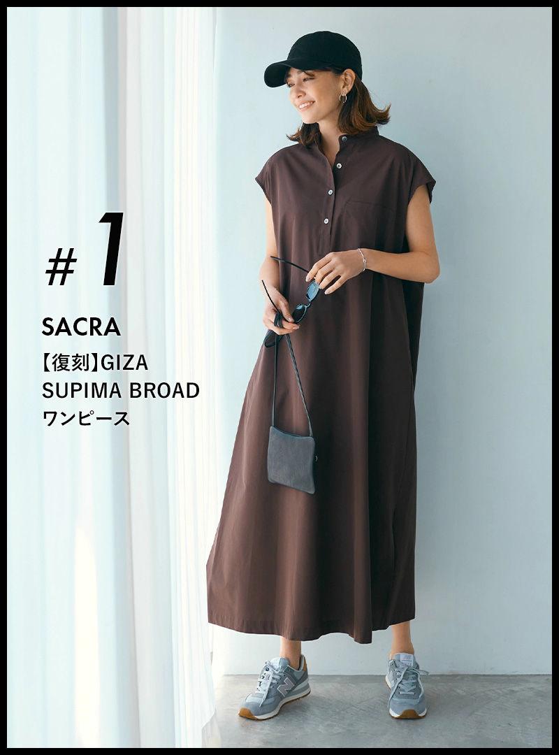 #1  SACRA (サクラ) 【復刻】GIZA SUPIMA BROAD ワンピース