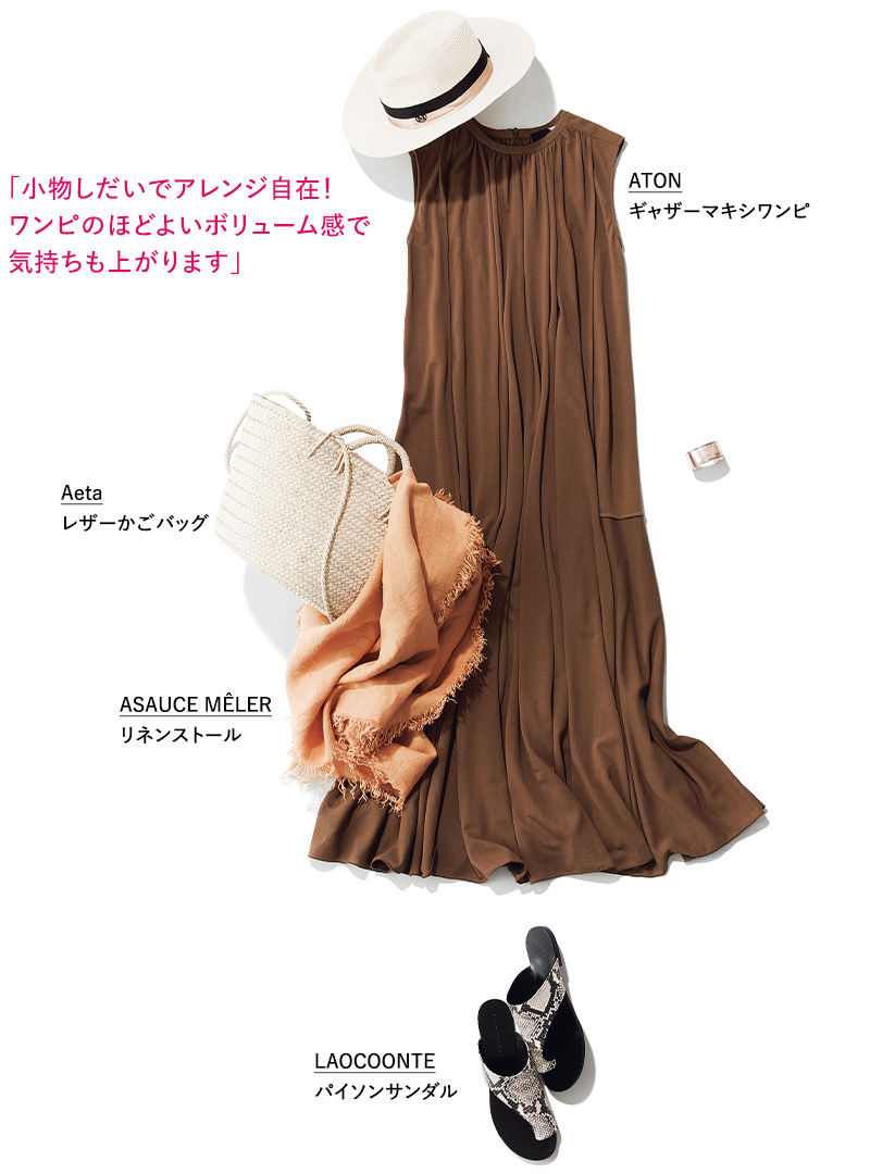 [ Fumiko Tokuhara ] 「小物しだいでアレンジ自在!ワンピのほどよいボリューム感で気持ちも上がります」