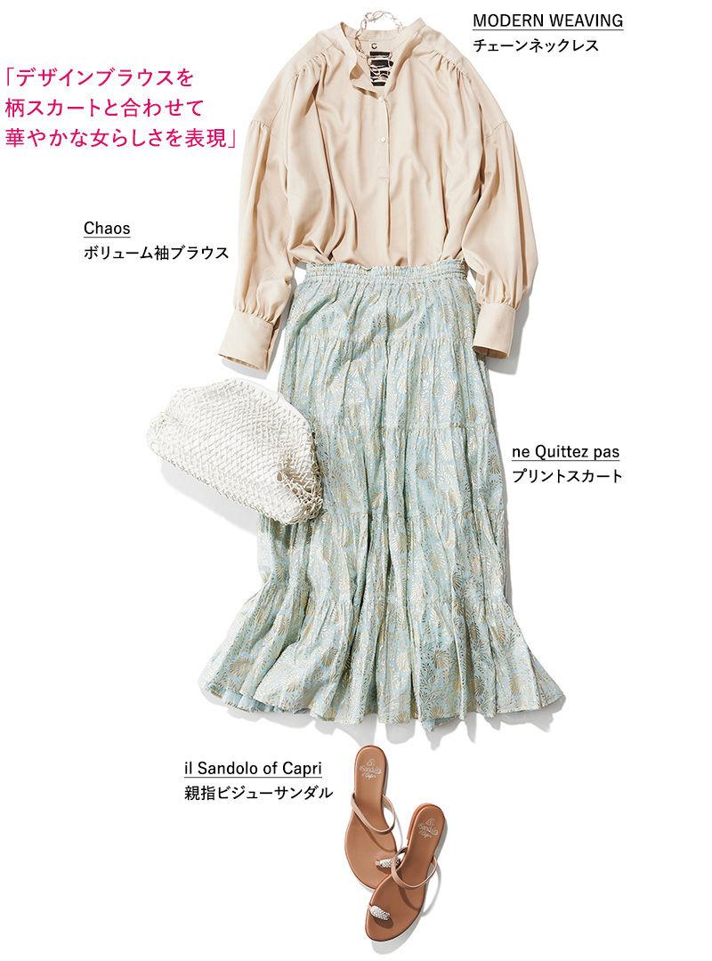 Junko Matsumura 「デザインブラウスを柄スカートと合わせて華やかな女らしさを表現」