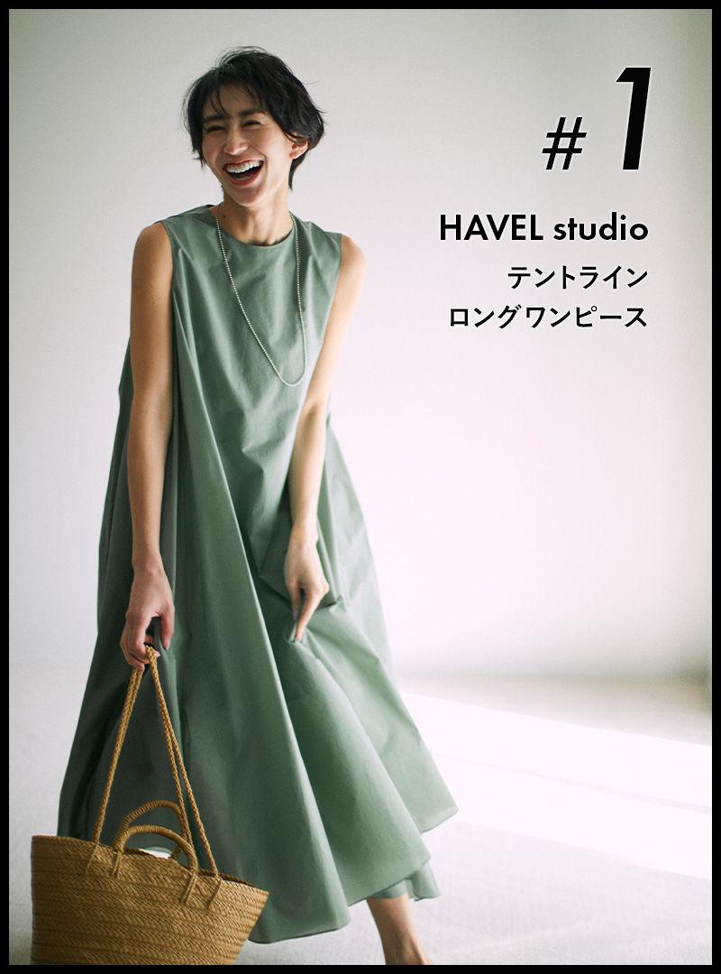 HAVEL studio (ハーヴェル スタジオ) テントラインロングワンピース