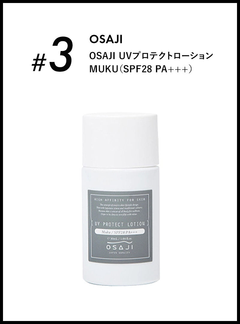 OSAJI (オサジ) OSAJI UVプロテクトローション MUKU(SPF28 PA+++)