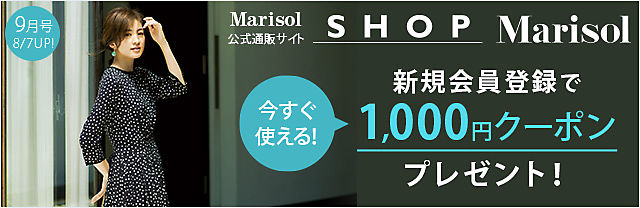 SHOP Marisol新規会員登録でクーポンプレゼント